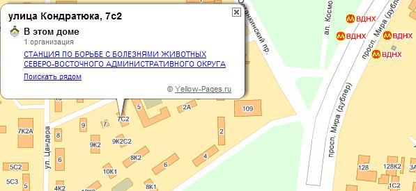 Ветклиники в вао москвы адреса