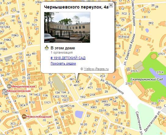 метро Новослободская (ЦАО)