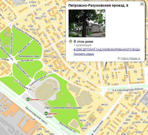 Схема проезда - Детский сад 2296 Комбинированного вида, метро Динамо (САО) .