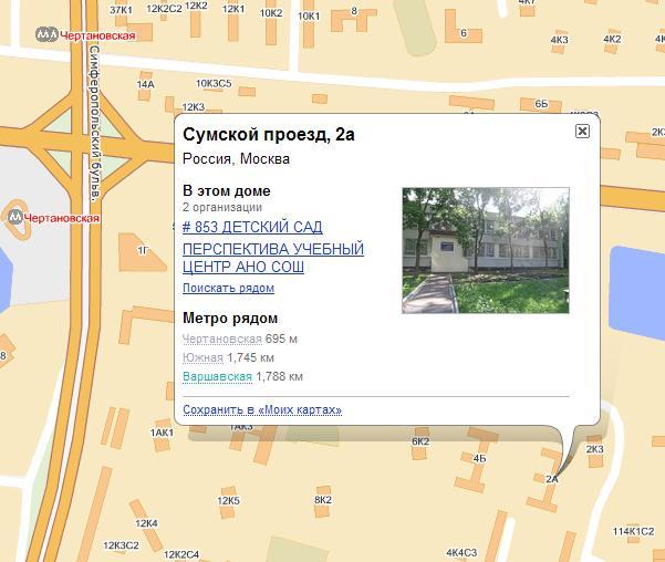 метро Чертановская (ЮАО)